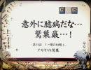 【パチンコ動画】CR闘牌伝説アカギ狂気編 9本場 thumbnail