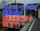 初音ミク「負けないで」の曲で関東鉄道の駅名を歌いました。