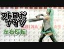 【(左右反転)最前列カメラ】ストロボナイツ【yumiko featuring 初音ミク】 thumbnail