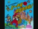 マリオアニメのサントラ SIDE B
