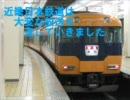 近鉄(近畿日本鉄道)は大変な放送を流していきました