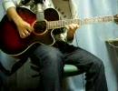 ミンサガの熱情の律動をギターで弾いてみた