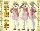 「ハヤテのごとく!」キャラクターCD3/三千院ナギstarring 釘宮理恵