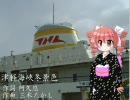 【UTAU】重音テトに津軽海峡冬景色を歌ってもらった再々修正版