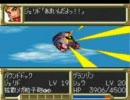 スーパーロボット大戦EX シュウの章を少人数プレイ 3話