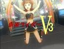 アイドルマスター 「仮面ライダーV3 」 thumbnail