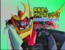 行け!ザンボット3-【原点復活MIX】