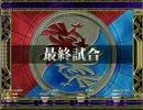 空の軌跡 3rd 剣聖+剣帝を秒殺