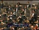 Final FantasyⅨ 独りじゃない orchestra,ver