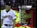 【MLB】ケビン・ブラウン 98年NLCS第5戦