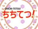 【MAD】ちちてつ! thumbnail