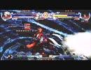 【六方チャリ】0510ブレイブルー野試合2 ワゲン VS ドラ thumbnail