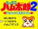 (実況) おっとこ 公太郎2 ハムちゃんs大集結part1→
