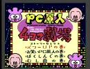 PCエンジン PC原人4コマ劇場 (1993)
