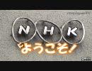 【痛いニュース】 NHKにようこそ! thumbnail