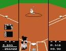 [プロ野球]ネタ選手連合(仮) 第6試合 vs阪神戦[ファミスタ]