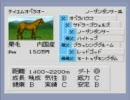 ダビスタ96 テイエムオペラオー産駒でGⅠ制覇を目指す Part1