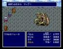 FF4(SFC版) 逃走禁止制限プレイ Part5