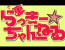 【第4.5】裏らっきー☆ちゃんねる【COD4編!?】 thumbnail