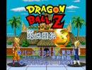 ドラゴンボールZ 超武道伝3 COM対戦 (チートあり。)