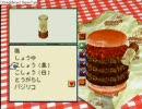 【実況】平成の天才シェフがバーガー作って天下取る part2 thumbnail
