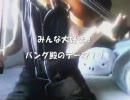 【BLAZBLUE】烈風をヴァイオリンで弾いてみた【ブレイブルー】 thumbnail