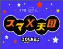 スマX天国(動画) thumbnail