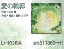 【MAD】愛の輪郭 ユニゾン Kokia sm511860
