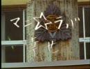 幸せ マニ☆ラバ 【高画質】 thumbnail