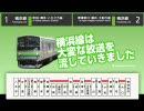 横浜線は大変な放送を流していきました