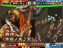 三国志大戦2 【青眼の兎♪ vs オフィス加藤】~若獅子の覚醒編part22~