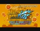 第91位:【OP】ドラゴンボール改 Dragon Soul【フル】 thumbnail