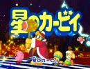 【アニメOP】星のカービィ-カービィ★マーチ/カービィ!【最終版】
