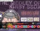 【ニコニコ動画】太鼓の達人[創作]星のカービィ組曲「THE MEDLEY OF KIRBY SSDX」を解析してみた