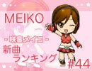 MEIKO新曲ランキング#44(再開)