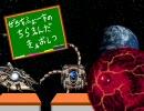 ゼロスフォースのヴァーフェクト沙羅曼蛇教室 【グラディウスMAD】