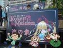 ローゼンメイデンウェブラジオ薔薇の香りのGardenParty第十回 後半