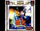 【PS】1998年魔法株式会社■花火■サウンドトラック2