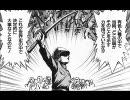 【ニコニコ動画】【小林よしのり】真実の近現代【日本史編】3/6を解析してみた