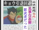 ポケモンセンター廃止のお知らせ(実況)十三日目 午前 thumbnail