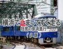 横浜で止まってすぐ走る ~狂気の京浜急行~(β版)
