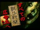 朝日新聞スポンサーへの警告 !? thumbnail