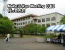 Make:TokyoMeeting03に行ってきた
