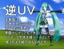 【ニコニコ動画】逆UVでUVマップ作成を解析してみた