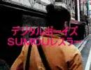 【PV】デジタルボーイズ SUMOUレスラー