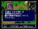 ラングリッサー 光輝の末裔 超・らんぐ(裏シナリオ) シナリオ7