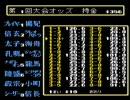 [プレイ動画] 麻雀大会 パート4