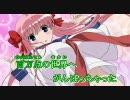 【ニコカラ】 咲 -Saki- ED 熱烈歓迎わんだーらんど カラオケ字幕入り動画 thumbnail