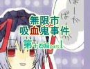 【MUGENストーリー】無限市吸血鬼事件第十四話partI
