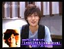 加藤和樹:「instinctive love」スポット